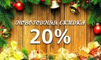 Новогодние скидки 20% на оптику оптом!