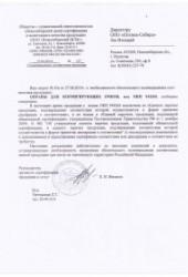 Письмо из центра сертификации