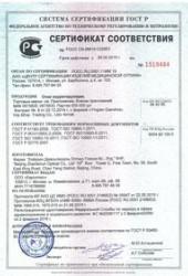Сертификат на готовые очки