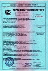Сертификат на оправы
