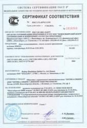 Сертификат к солнцезащитным очкам